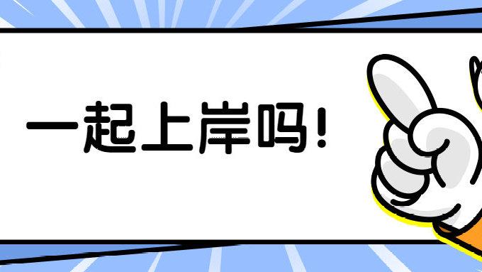 2021陕西公务员考试网上报名流程(图文指导)