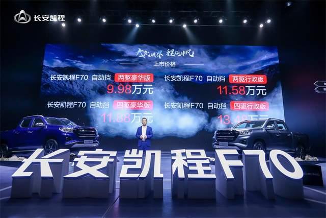 """长安凯程F70车用汽油自动挡车型发售售价9.98万起,皮卡车界""""学习委员"""