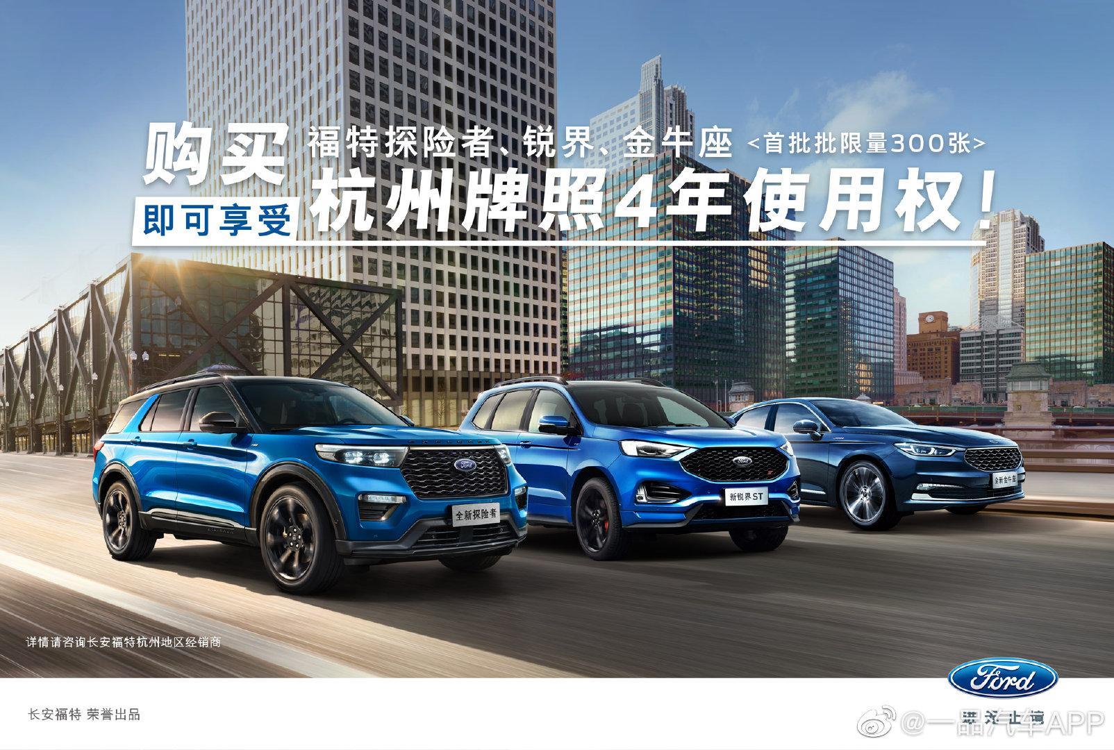 杭州购车福利来了!购买长安福特车型可享4年杭州牌照使用权