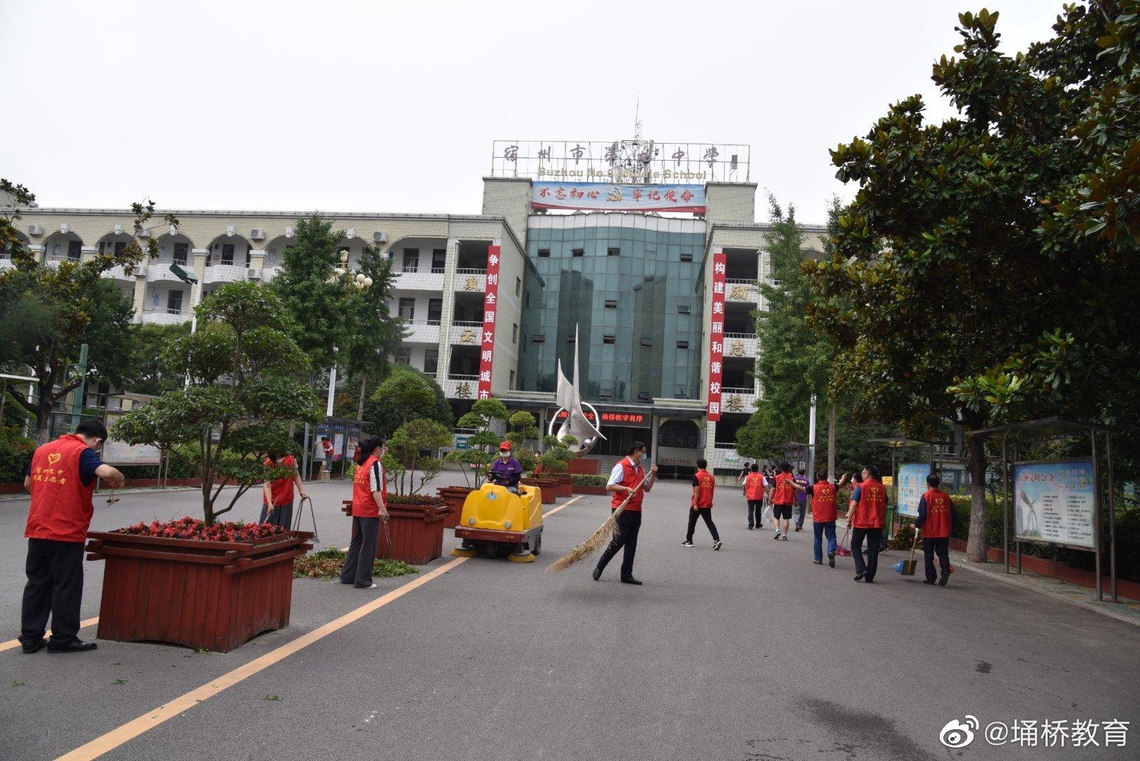助力高考 净化校园----宿州九中党员志愿者在行动