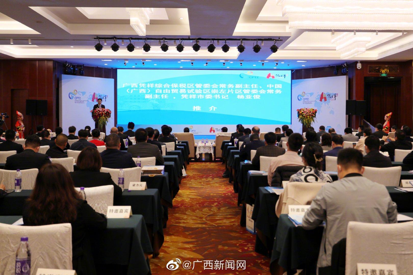 广西自贸试验区崇左片区推介会成功签约落地9个产业项目