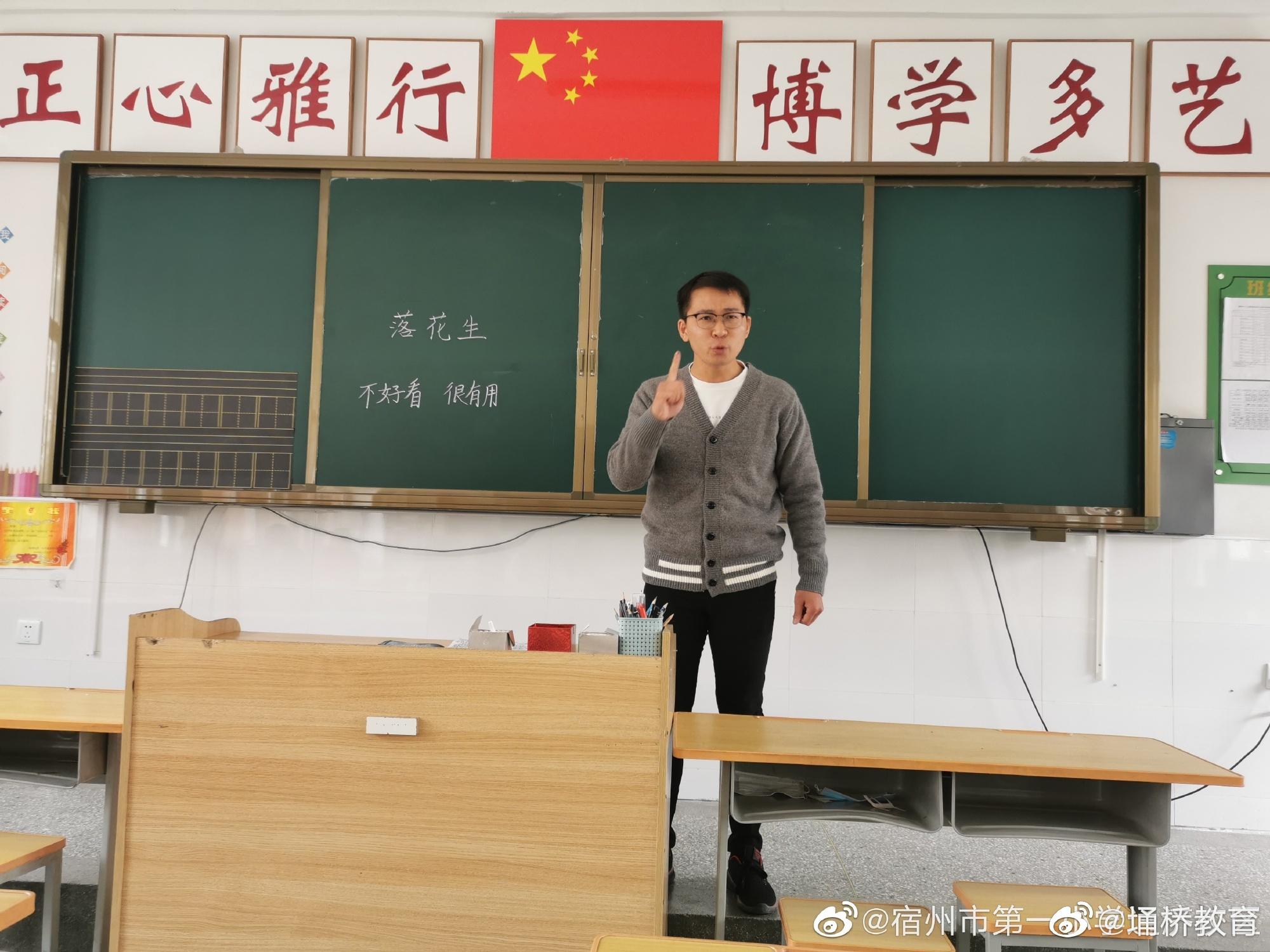 新教师,新风采——宿州一小通济校区2020年新教师无生上课展示
