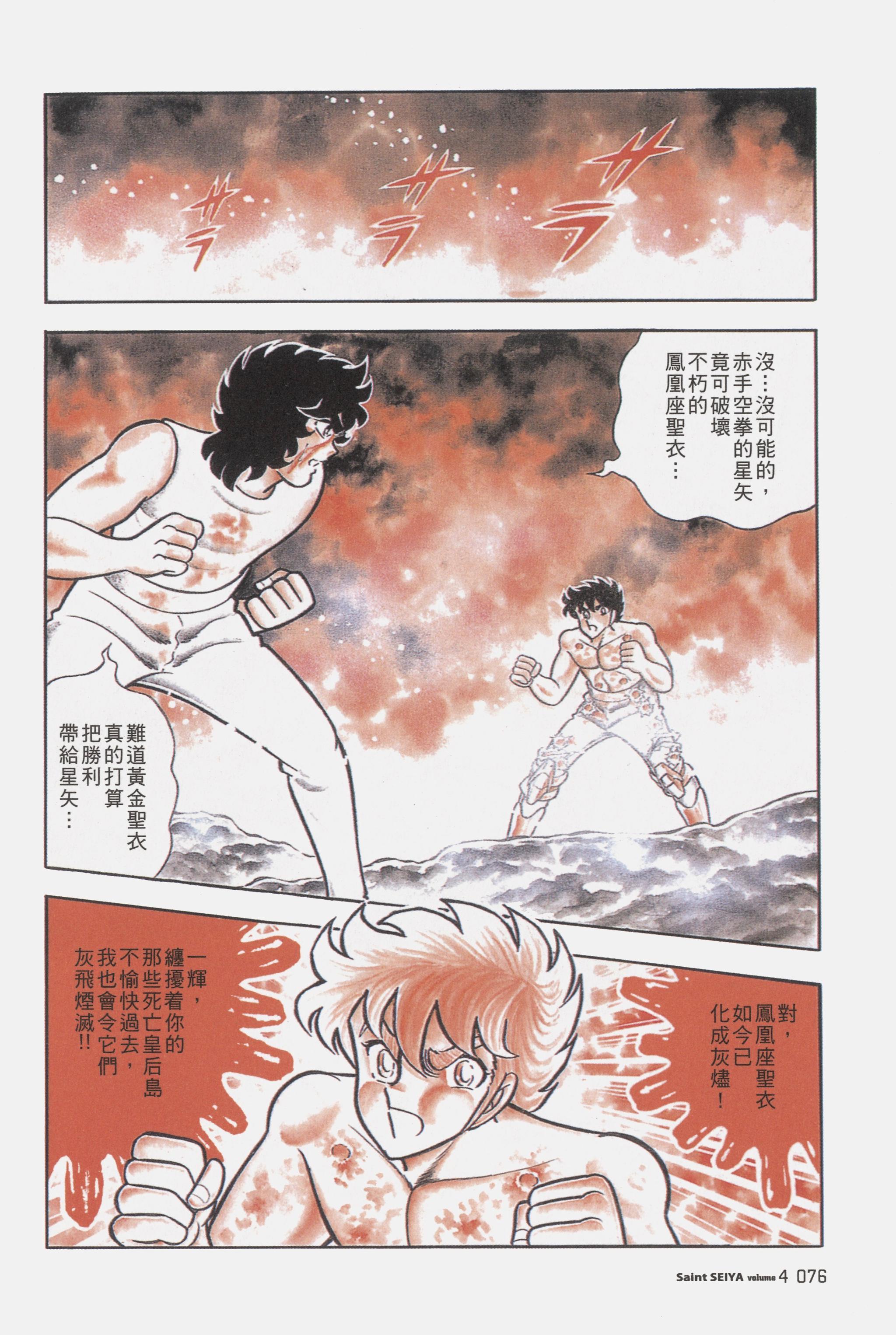 『车田正美』原作漫画《圣斗士星矢》第19话 不死鸟化为灰烬!