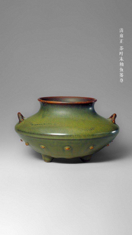 """""""茶叶末釉""""一词始见于《陶雅》,是指清代官窑中釉面呈失透状"""