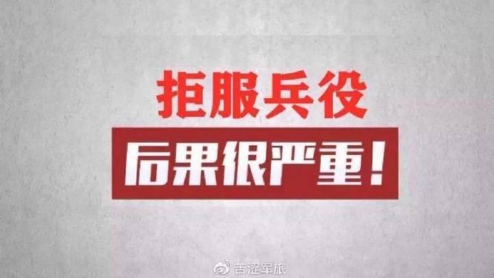 宿州市埇桥区征兵工作领导小组关于2020年被部队除名人员处罚情况的通