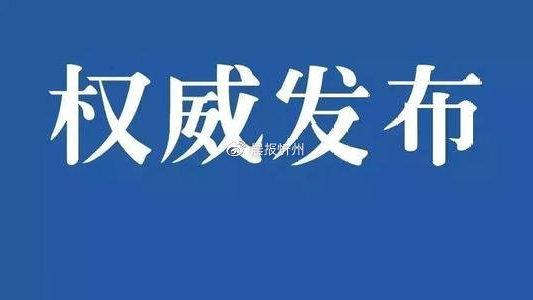 忻州市定向招聘2020年支援湖北一线疫情防控医务人员公告