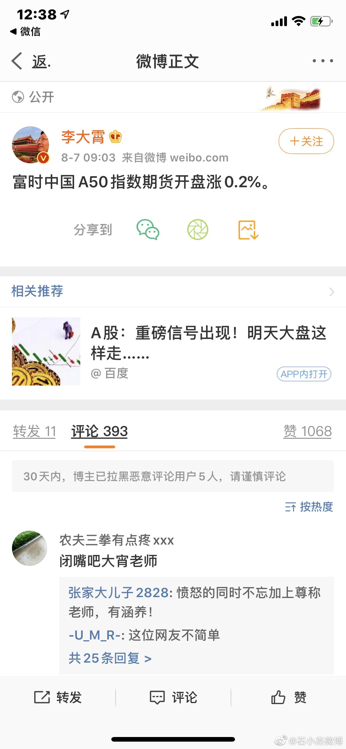 富时中国A50指数CHA50CFD@新浪财经大忽悠你是怎么想的?