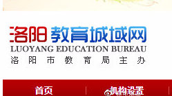洛阳市教育局:4月1日,符合条件的教职工正式返岗!