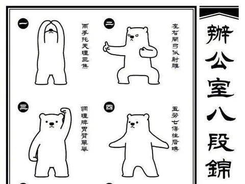太极拳八段锦,中国传统保健功法。动作简单易行,功效显著