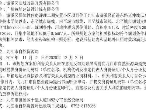 效果图来啦!九江2个安置小区规划方案批前公示!