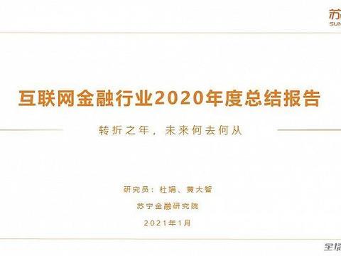 互金2020:监管风向变了,发展模式变了,竞争格局也变了