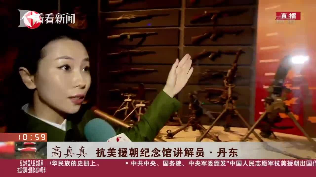 视频|抗美援朝纪念馆9月恢复开放 已吸引15万人次参观