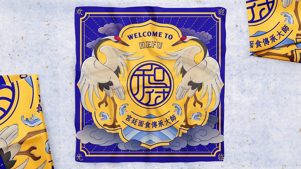 以书房文化为核心的和府捞面 中国宫廷文化视觉设计logo设计及VI设计