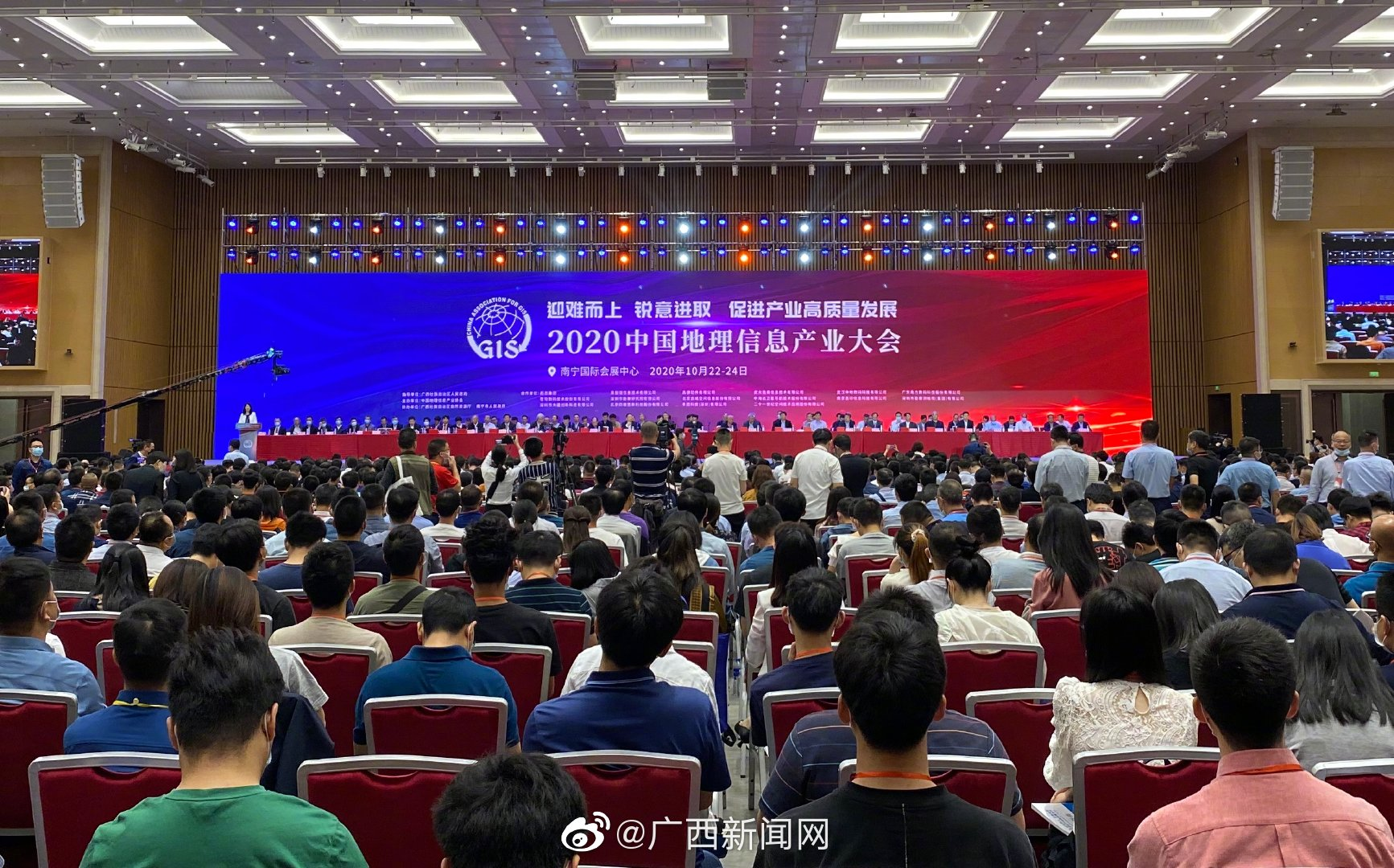 2020中国地理信息产业大会在南宁召开