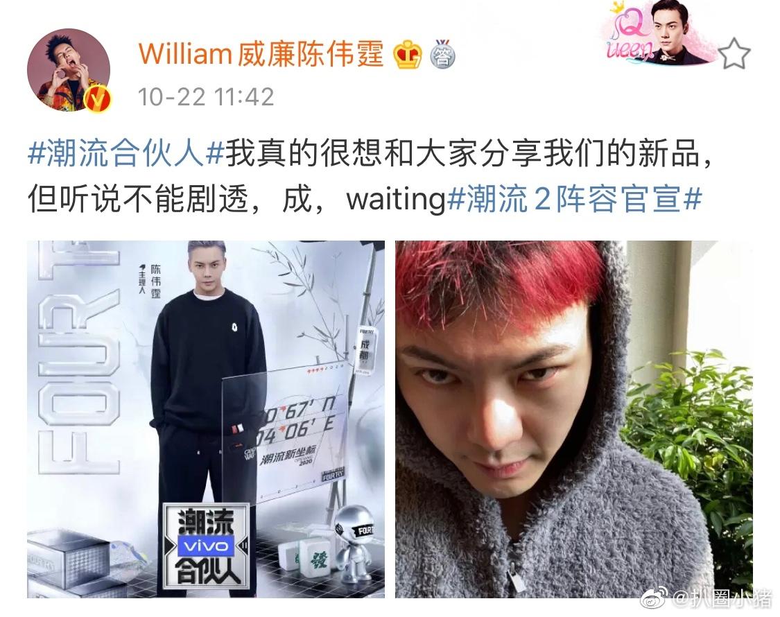 """《潮流合伙人2》今日官宣""""主理人""""陈伟霆"""