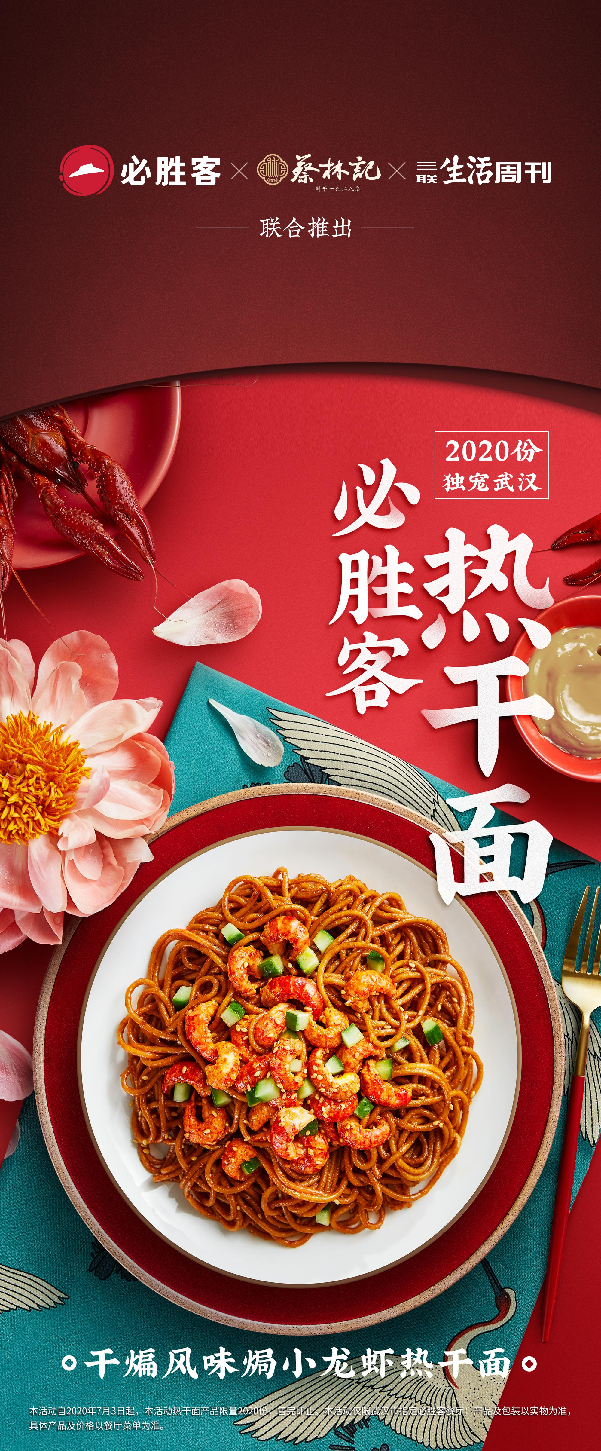必胜客 × 有食间|舌尖上的必胜中国味