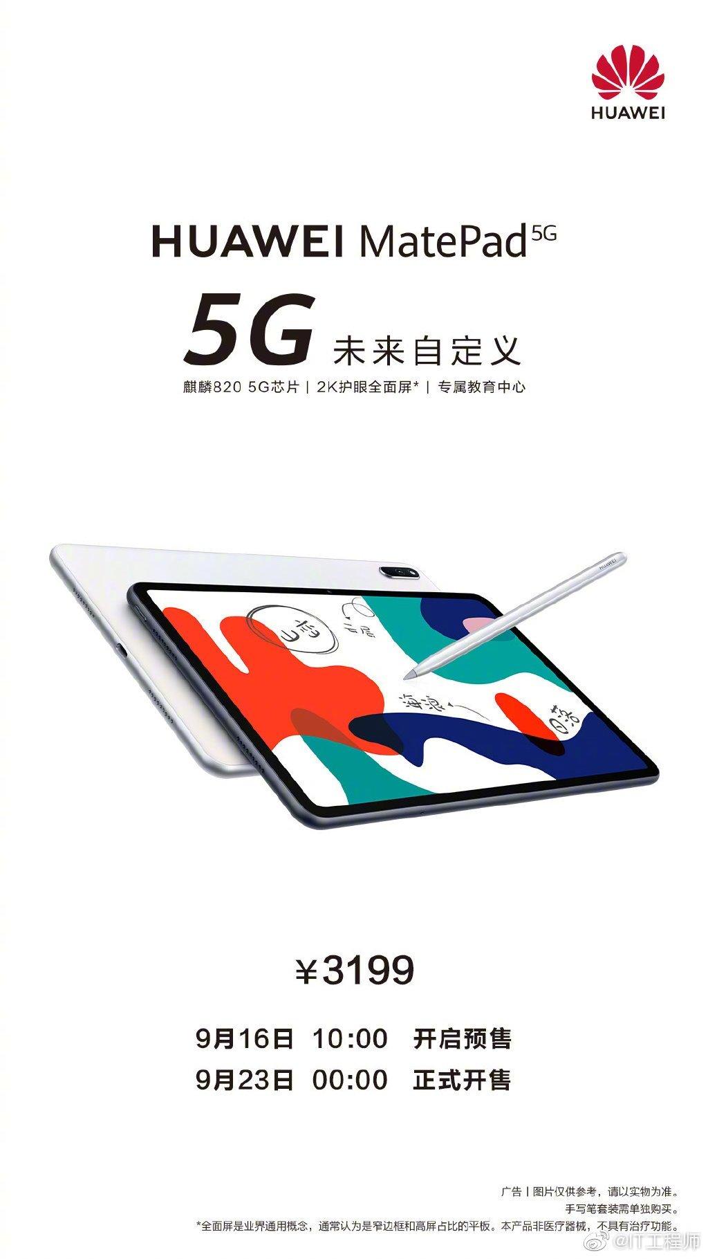 华为 MatePad 5G 正式发布:麒麟 820 5G+2K 屏,3199 元