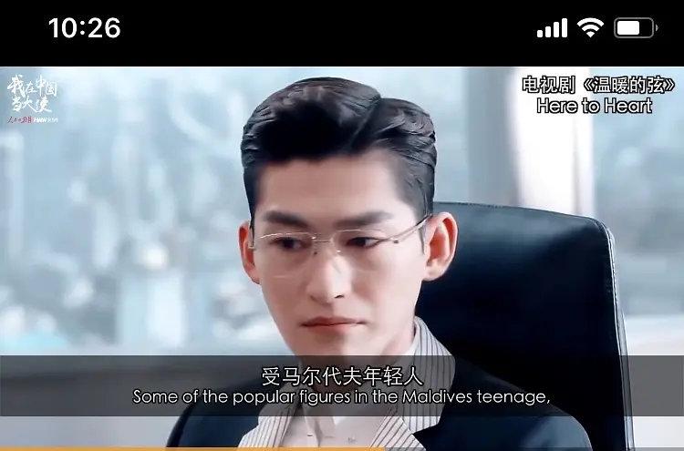 人民日报海外版报道马尔代夫大使说张翰,赵丽颖