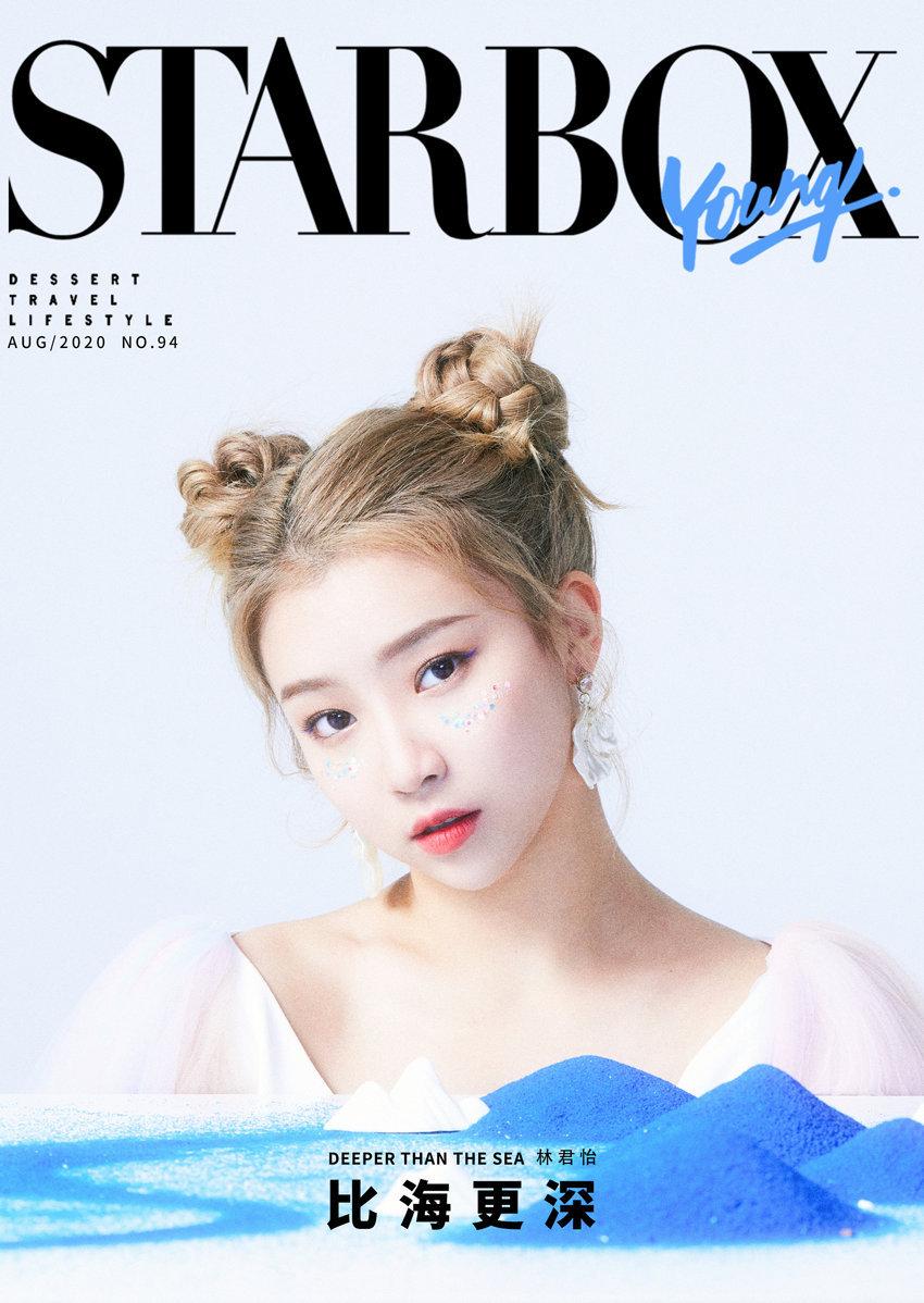 @创造营2020-林君怡 登上STARBOX八月电子刊封面人物