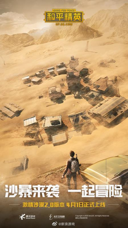 """《和平精英》""""激情沙漠2.0""""版本终于要来啦"""