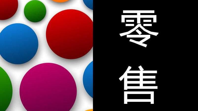零售周评:国美收购西安悦秀城、Costco杭州选址有变、呆萝卜招合伙人