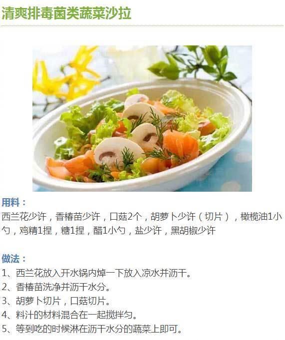 9款健康又减脂的沙拉食谱做法