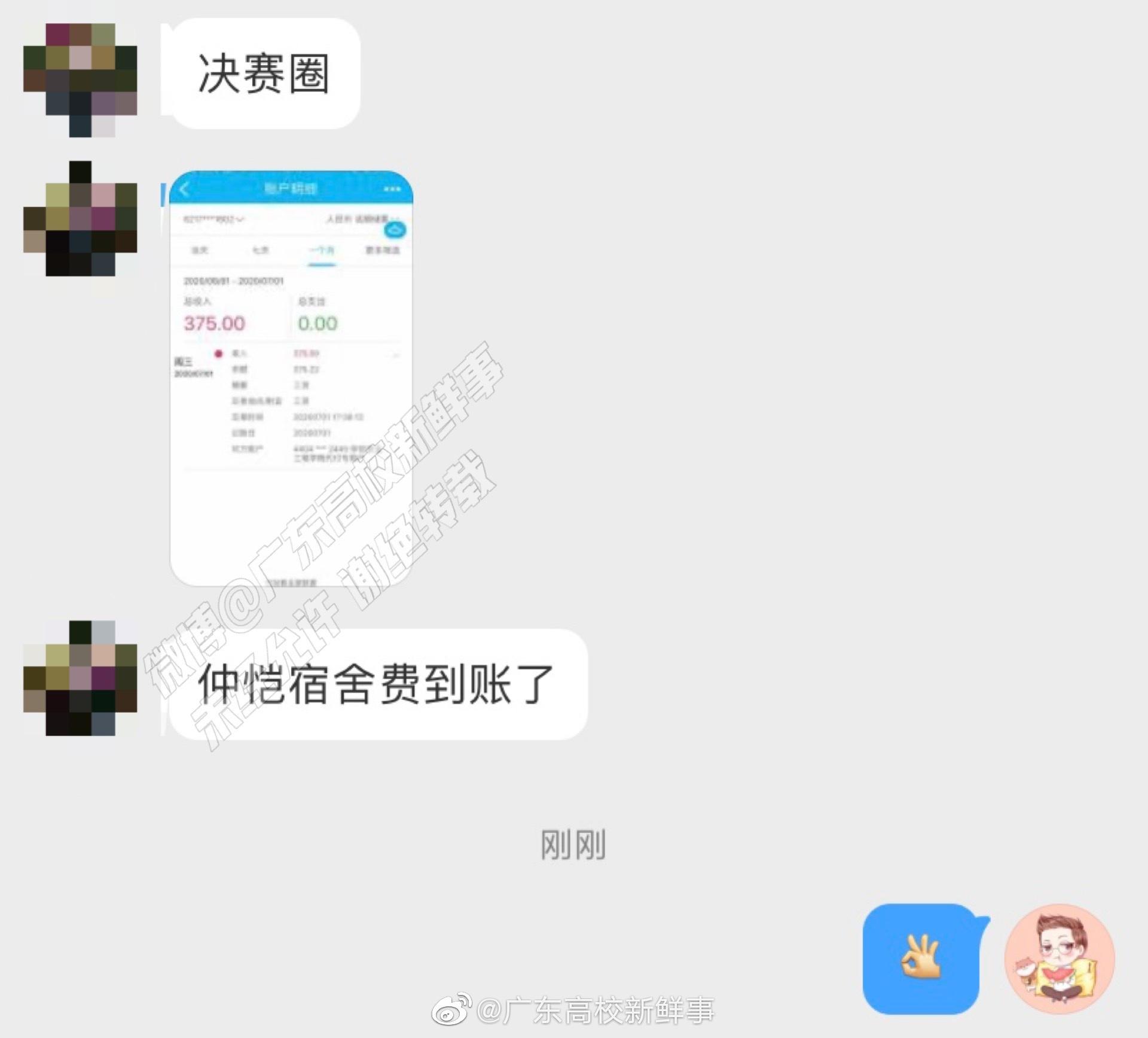 仲恺农业工程学院、广州大学华软软件学院、广东女子职业技术学院住宿