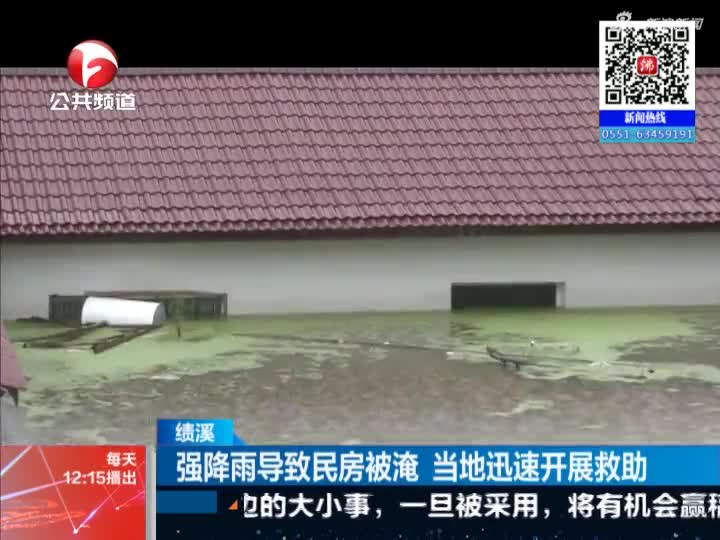 《新闻午班车》绩溪:强降雨导致民房被淹  当地迅速开展救助