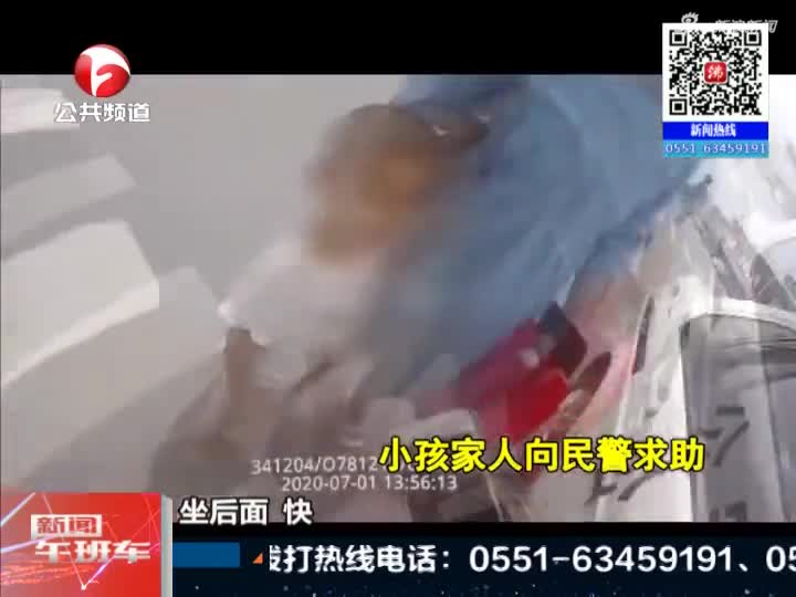 《新闻午班车》阜阳:孩童误喝农药  紧急求助民警帮送医