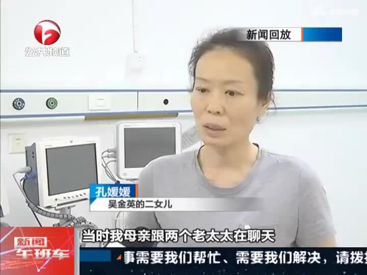《新闻午班车》毫州:七旬老人被打重伤  心情郁闷自尽未遂