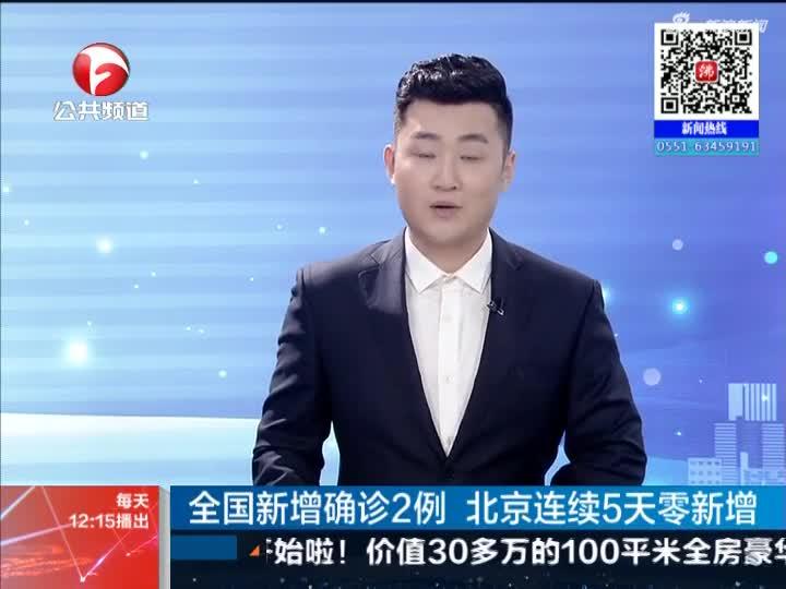 《新闻午班车》全国新增确诊2例  北京连续5天零新增