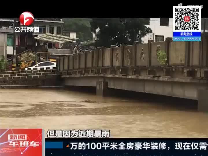《新闻午班车》歙县:河水漫上主干道  水电供应正常
