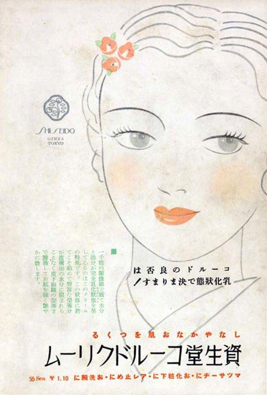 资生堂复古广告设计