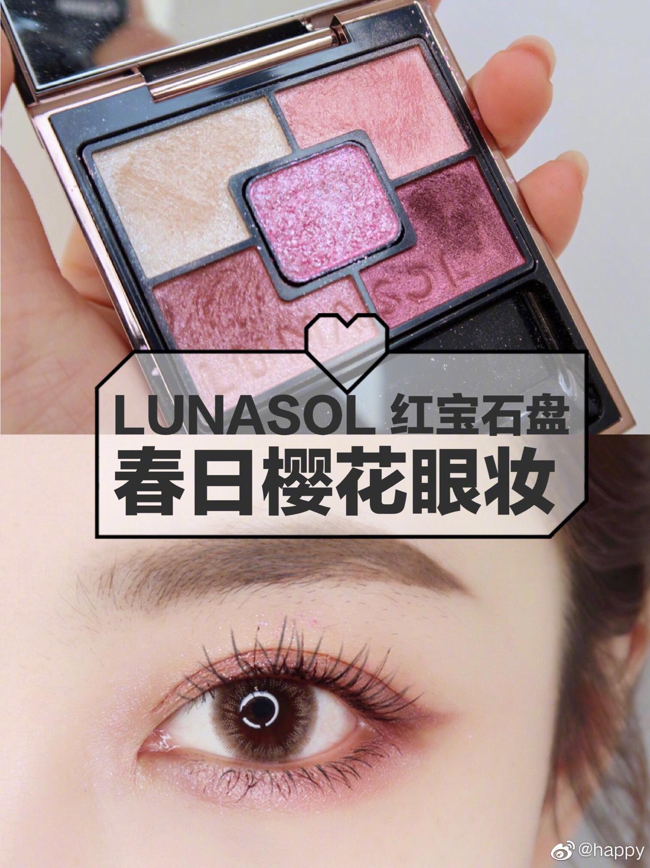 Lunasol红宝石盘💎 这几天琢磨搞个樱花妆又把它翻了出来试了试发