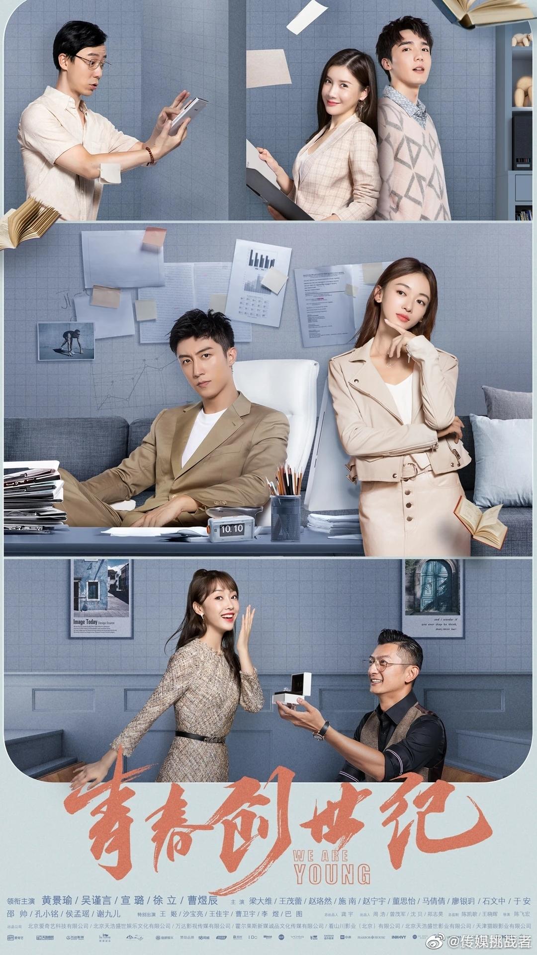 吴谨言主演新剧《青春创世纪》暂定11月份上线爱奇艺。