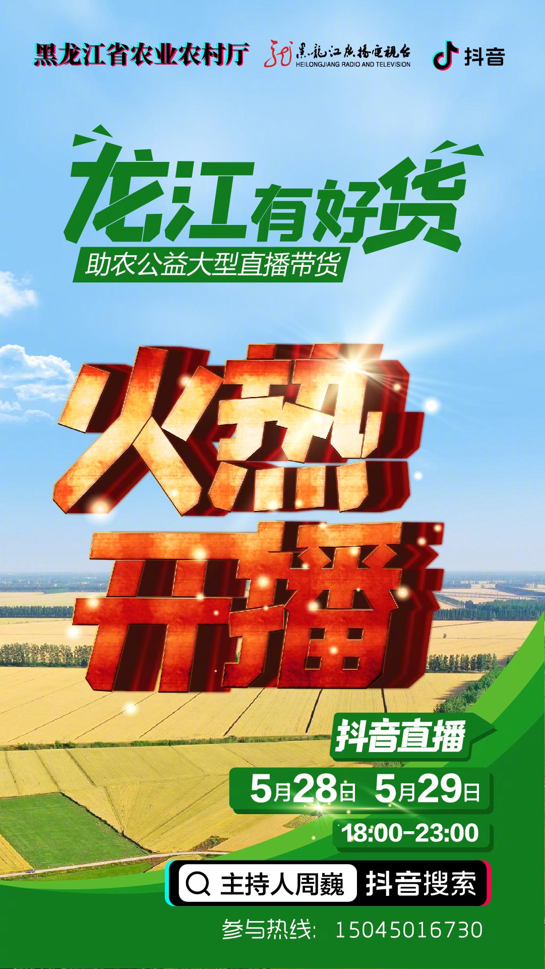 """""""龙江有好货""""助农直播一切准备就绪"""