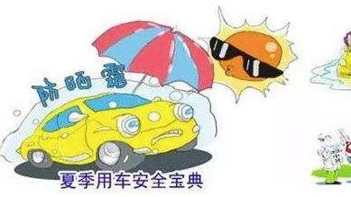 夏季用车有哪些注意事项