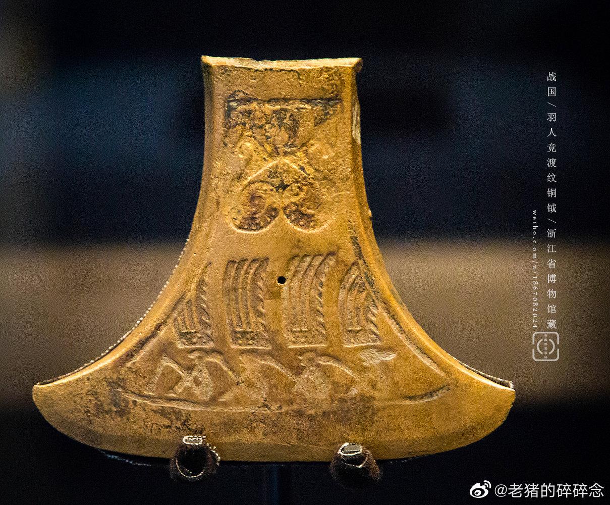 1976年,鄞县云龙镇甲村石秃山出土了一件战国时期的羽人竞渡纹铜钺