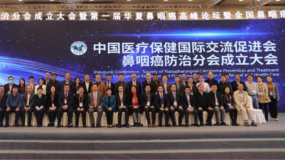 2021中国医疗保健国际交流促进会鼻咽癌防治分会成立大会开幕