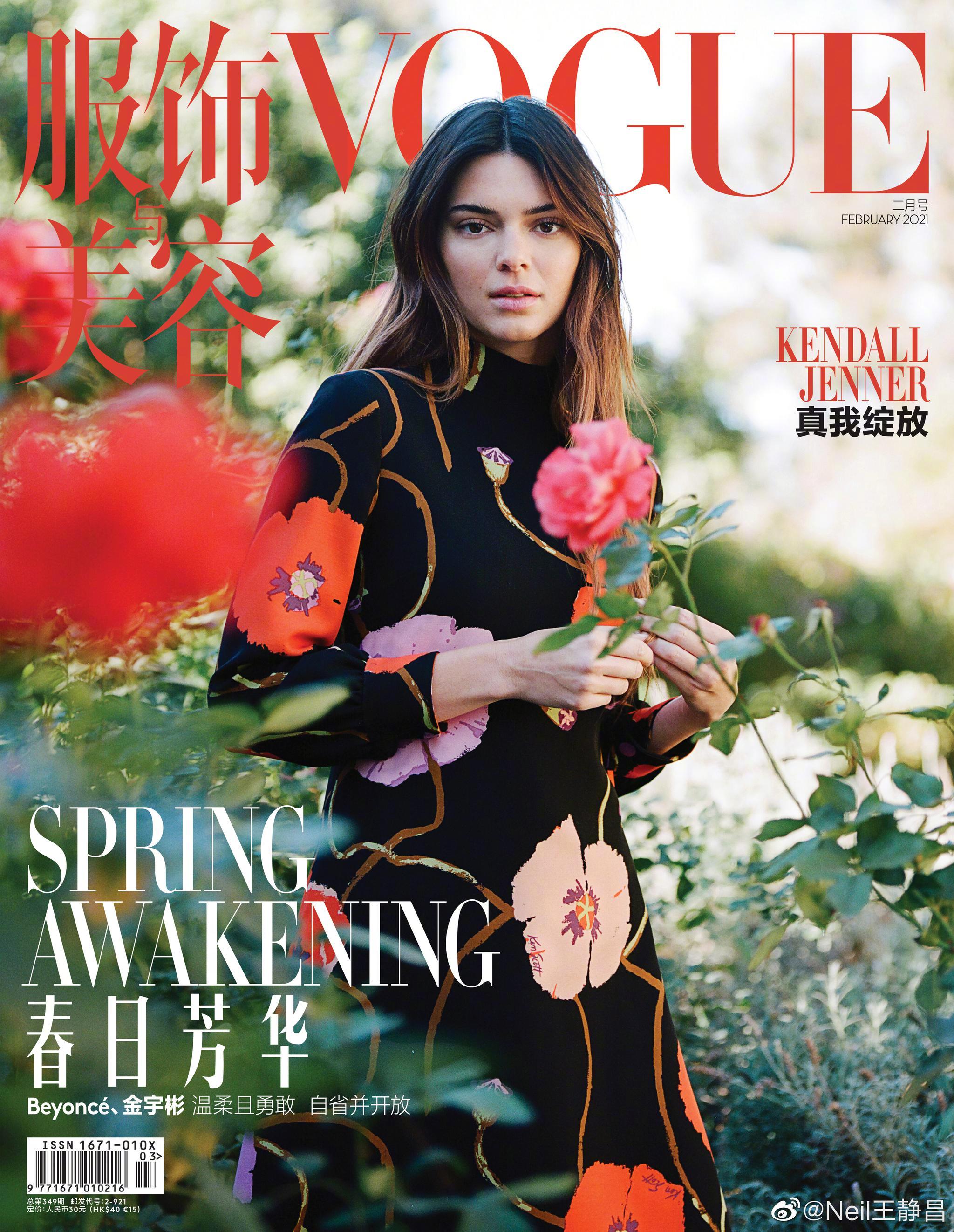 登上了《VOGUE服饰与美容》2021年2月刊封面…………