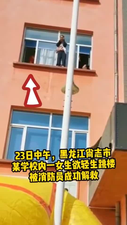 23日中午,黑龙江尚志市某学校内,一女生欲轻生跳楼……