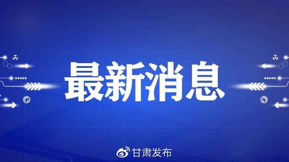 @甘肃学子:2020年阳光助学活动今日启动,快来报名申请!
