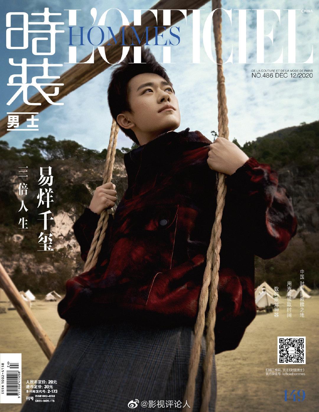 易烊千玺《时装 LOFFICIEL》、《时装男士》双十二月刊封面公开