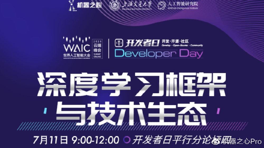 旷视天元Beta版首次揭秘,WAIC深度学习框架与技术生态论坛」举办