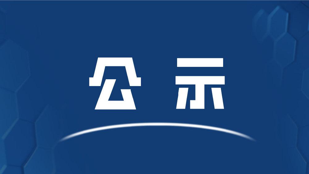 寿县发布8名干部任前公示