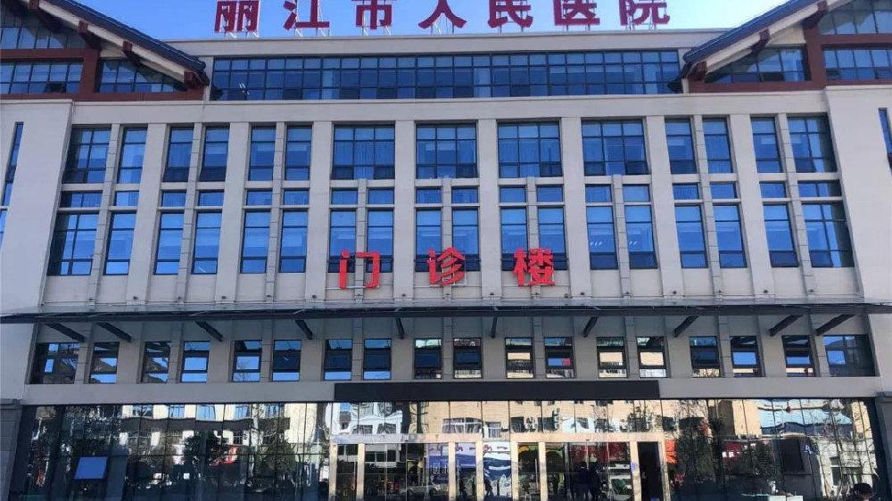 本周六上午 丽江市医院门诊楼前举行防治碘缺乏及甲状腺疾病义诊活动
