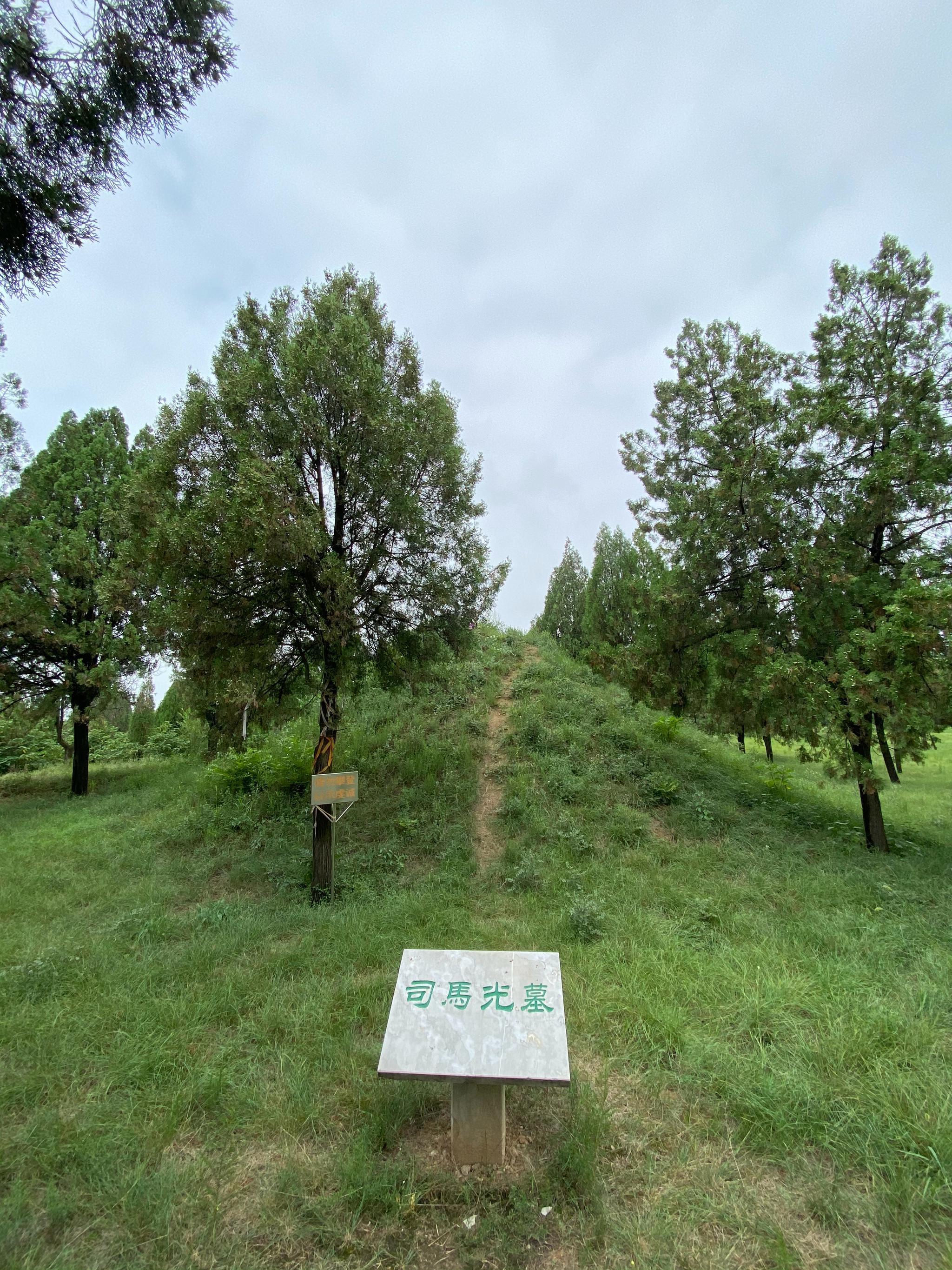 司马光墓和宋代神道石刻,封土很小,很不起眼