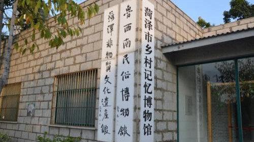 鲁西南民俗博物馆,镌刻菏泽人的记忆乡愁