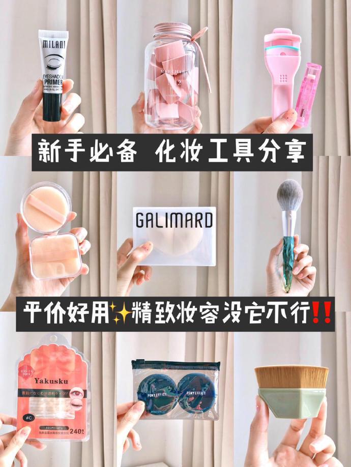 新手必备的美妆工具箱分享 平价超好用❗️