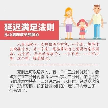 家长必知!培养孩子的9个黄金教育法则